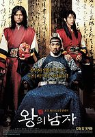 King and the Clown OST (Fate - In Yeon).mp3