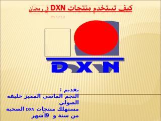 كيف تكتشف أسرار منتجات DXN.ppt