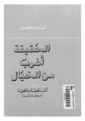 ألف قصة واقعية مشوقة ومثيرة.pdf