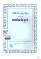 อรรถาธิบาย อัล-กุรอาน (ส 02043).pdf