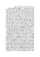 حزب الأمان _من سطوات الزمان _للشيخ _أحمد الطيب _بن البشير.pdf