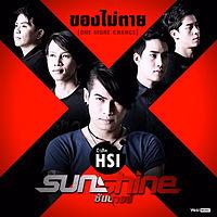 Sunshine - ของไม่ตาย (One More Chance) ชัด100%+รูป.mp3