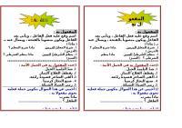 أوراق عمل معالجة 4 و5  جديد.doc