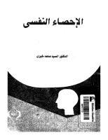 الاحصاء النفسي.pdf