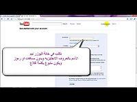 إنشاء حساب  يوتوب.mp4