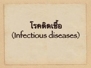 infectious-nurse (นพ.สุรโชค ต่างวิวัฒน์).pdf