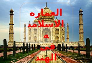 المعالم الاسلاميه فى الهند.pptx