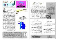 مجلة رسالة التعليم-العدد الاول.pdf