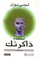 use your memory توني بوزان - استخدم ذاكرتك - النسخة العربية.pdf