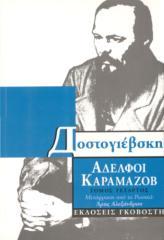 Dostoyevsky, Fyodor Mikhaylovich - Αδελφοί Καραμάζοβ D.pdf