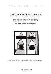 Eikositessera soneta - Aimophilos Inphlouentzas.pdf