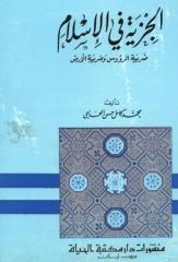 الجزية في الاسلام.pdf