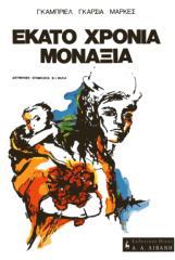 Ekato khronia monaxias - Gkampriel Gkarsia Markes.pdf