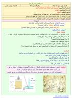 م15 التخمر.pdf