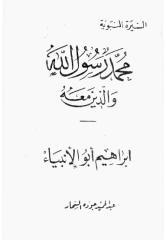ابراهيم أبو الانبياء.pdf