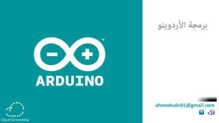 arduino-1-150126053710-conversion-gate01.pdf