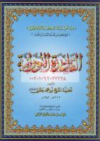 القاعده النورانيه - محمد نور حقانى (تجويد) مكتبةالشيخ عطية عبد الحميد.pdf