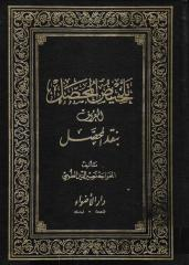 تلخيص المحصل ، المعروف بنقد المحصل – الخواجة نصير الدين الطوسي.pdf