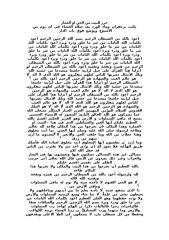 حرز للبيت من الجن او العمار.doc