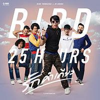 รักคำเดียว Feat. 25 hours - เบิร์ด ธงไชย.mp3