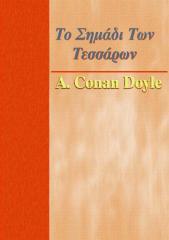 Doyle, Arthur Conan - Το Σημάδι Των Τεσσάρων.pdf