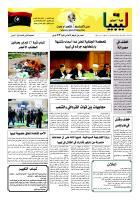 العدد الثامن للصحيفة.pdf