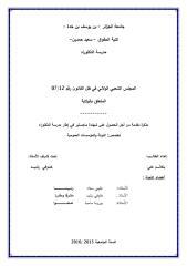 المجلس الشعبي الولائي في ظل قانون 12-07 المتعلق بالولاية.PDF