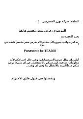 Panasonic kx-TEA308.doc