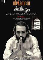 Ehsan - Next Persian Star (TV-Persia) Hamin Emshab-orginal.Kamran Rasoul Zade.mp3