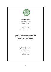 استرااتيجيات حديثة لتطوير المنتج.pdf