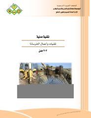 تقنيات وأعمال الخرسانه.pdf