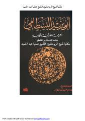 أبو يزيد البسطامي المجموعة الصوفية الكاملة ويليها كتاب تأويل الشطح مكتبة الشيخ عطية عبد الحميد.pdf
