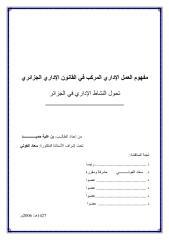 مفهوم العمل الإداري المركب في القانون الإدداي الجزائري.pdf