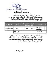 تسليم فلاشه.doc
