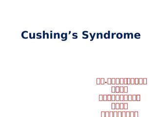 Cushing's Syndrome นายแพทย์ณรงค์ np_nurse.pptx