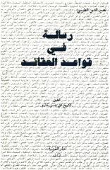 رسالة في قواعد العقائد - نصير الدين الطوسي.pdf
