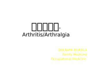 โรคข้อ-arthritis outline (พญ.ดลนภา แก้วไพฑูรย์).ppt