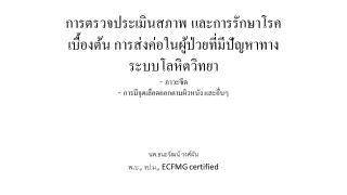 Hemato_PDF (นพ.ธนะวัฒน์ วงศ์ผัน).pdf
