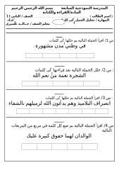 مهارةتحليل الجمل إلى كلمات.doc