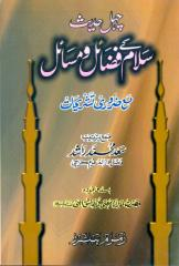 salam k fazaail-o-masaail.pdf