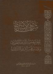شرحی الإشارات (منشورات مكتبة المرعشي النجفي) - نصير الدين الطوسي والفخر الرازي 2.pdf