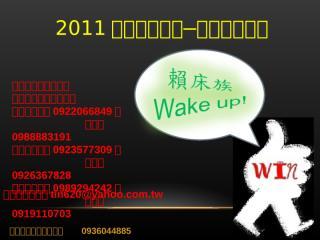 118-龍華企管二B+行銷創意類+賴床族Wake up!.ppt