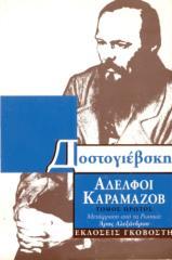 Dostoyevsky, Fyodor Mikhaylovich - Αδελφοί Καραμάζοβ A.pdf