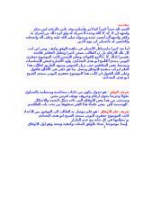 الدرس الأول في علم الأوفاق.docx