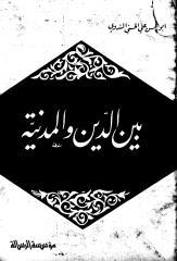 أبو الحسن الندوي - بين الدين والمدنية.pdf