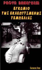 Egkomio tes ekleptusmenes tempelias - Raoul Banegkem.pdf