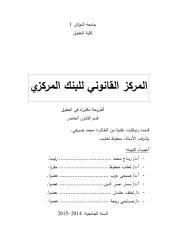 المركز القانوني للبنك المركزي.PDF