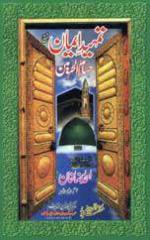 تمھیدالایمان مع حسام الحرمین.pdf
