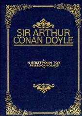 Doyle, Arthur Conan - Η Επιστροφή του Σέρλοκ Χολμς.pdf