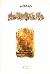 حرق الكتب فی التراپ العربی.pdf